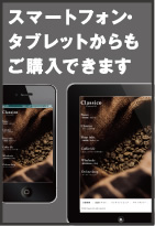 スマートフォン・タブレットからもご購入できます