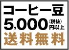 コーヒー豆5,000円以上送料無料