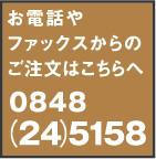 お電話やファックスからのご注文はこちら「0848(24)5158」